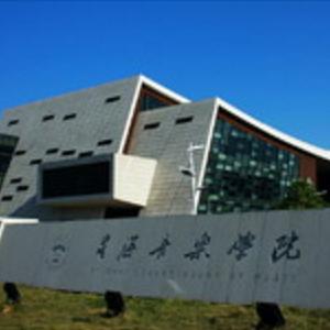 星海音乐学院加盟图片