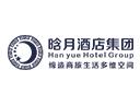 晗月酒店诚邀加盟