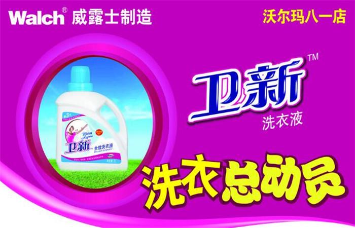 衛新洗衣液加盟