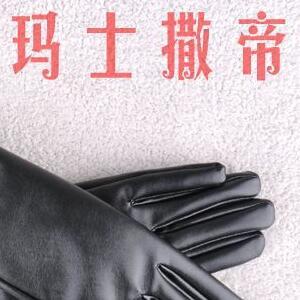 玛士撒帝手套