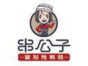 串公子烤鴨腸