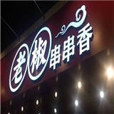 老椒串串香