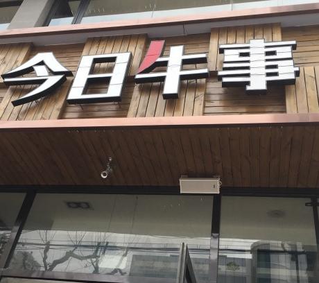 今日牛事潮汕鲜牛肉火锅