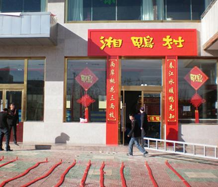 湘鸭村火锅