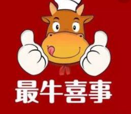 最牛喜事潮汕鲜牛肉火锅