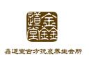 鑫道堂养生馆加盟