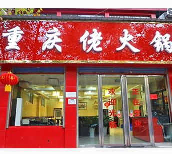 重慶佬火鍋