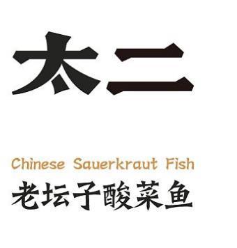 酵不二酸菜鱼