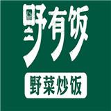 野有饭野菜炒饭