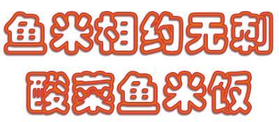 鱼米相约无刺酸菜鱼米饭