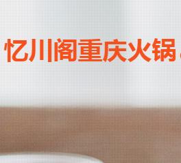 yi川gezhong庆老火锅