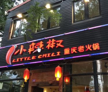 小辣椒重慶老火鍋