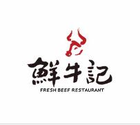 鮮牛記潮汕牛肉火鍋