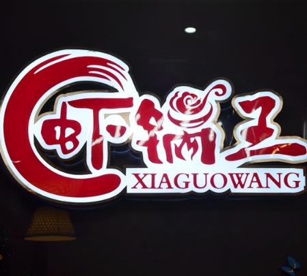 虾锅王虾火锅
