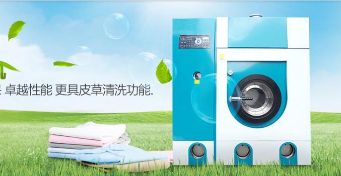 干洗设备加盟