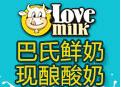 爱尚鲜奶吧