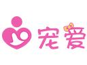 寵愛孕嬰母嬰店加盟