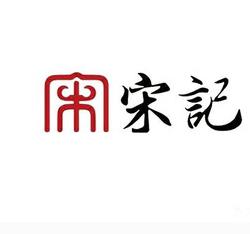 宋记潮汕牛肉火锅
