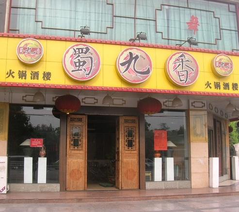 蜀粤九香火锅