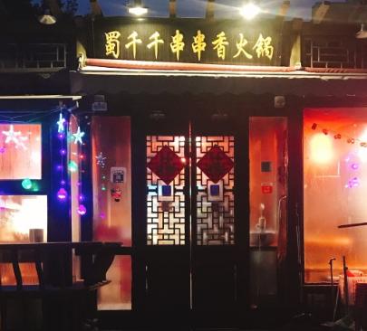 蜀千千串串香火锅