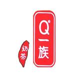 Q一族奶茶加盟