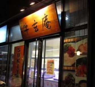 牛玄庵日式火锅