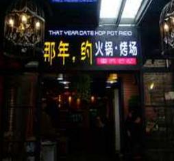 那年,约火锅烤场