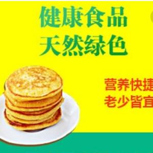 石磨玉米粗粮饼小吃车