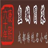 皇城冒菜火鍋