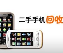 二手手机回收加盟
