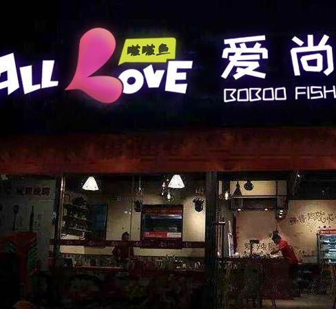 愛尚啵啵魚