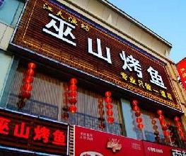 重慶巫山烤魚