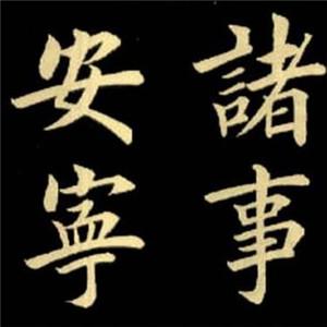 天天书法社加盟图片