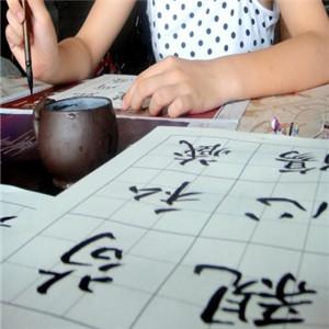 汉墨书法馆加盟图片