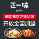 正一味韩式石锅拌饭