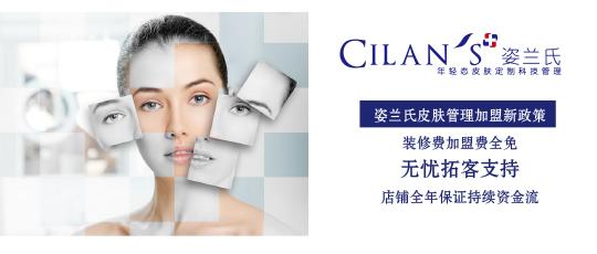姿兰氏化妆品加盟