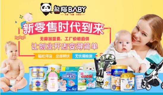 熊猫baby母婴