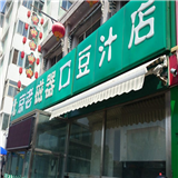 老磁器口豆汁店