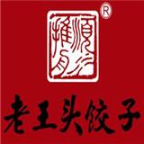 老王頭餃子館