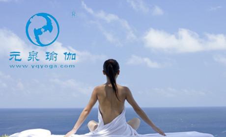 元泉瑜珈誠邀加盟