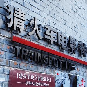 猜火车电影餐厅