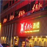 东方红酒楼