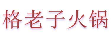 格老子火锅