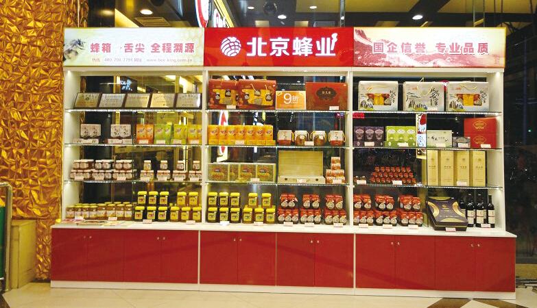 北京蜂業產品豐富加盟
