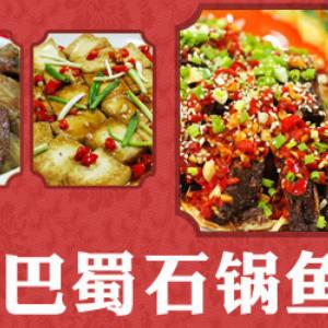 巴蜀石锅鱼加盟