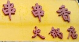 串串香火鍋店