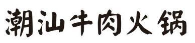 潮汕牛肉火鍋店
