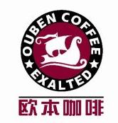 欧本咖啡诚邀加盟
