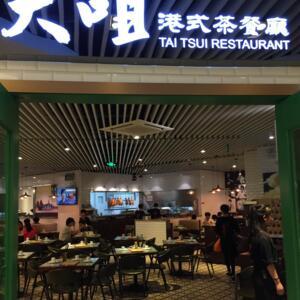大咀港式茶餐厅诚邀加盟