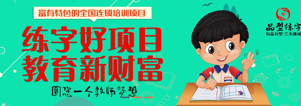品型练字教育培训练字好项目加盟